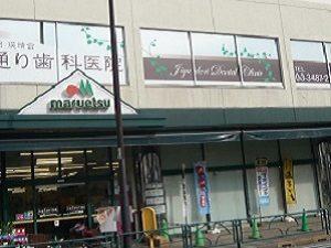 スーパーマーケット マルエツ